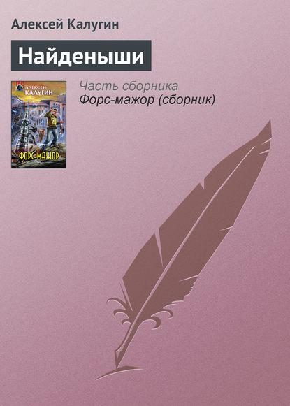 Алексей Калугин — Найденыши