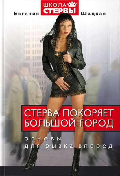 Евгения Шацкая — Стерва покоряет большой город. Основы для рывка вперед