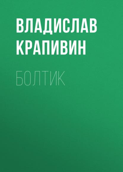 Владислав Крапивин. Болтик