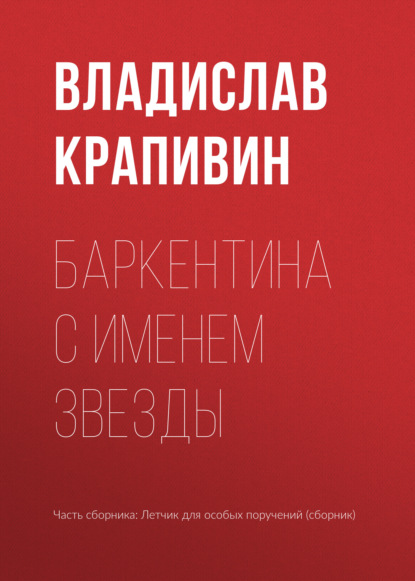 Владислав Крапивин. Баркентина с именем звезды