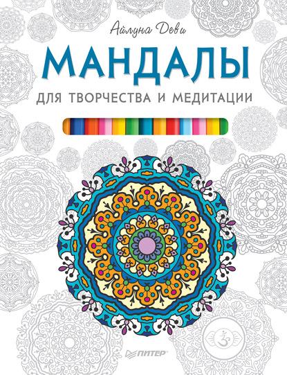 Фото - Айлуна Деви Мандалы для творчества и медитации книга для творчества и хорошего самочувствия мандалы здоровье