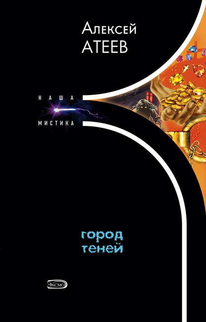 Алексей Атеев. Город теней