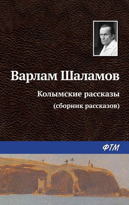 Варлам Шаламов. Колымские рассказы