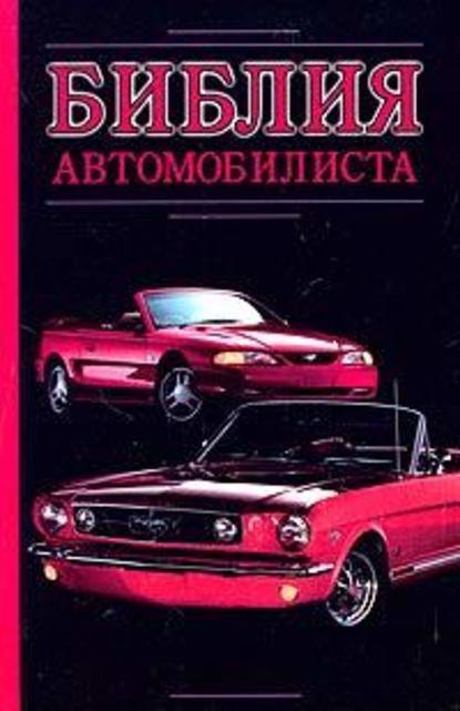 Александр Прозоров — Библия автомобилиста