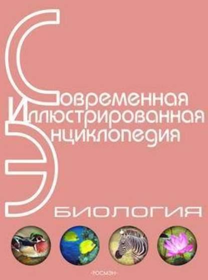 Энциклопедия «Биология». Часть 1. А –