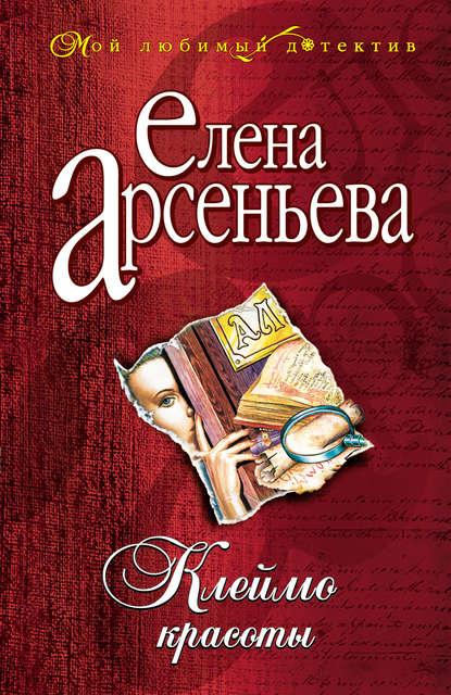 Елена Арсеньева — Клеймо красоты