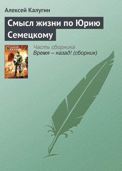 Алексей Калугин — Смысл жизни по Юрию Семецкому
