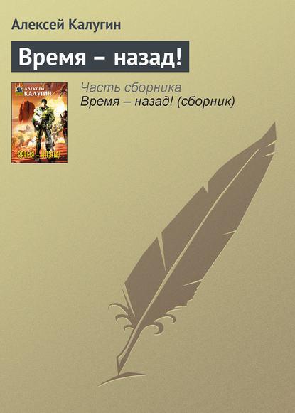 Алексей Калугин — Время – назад!