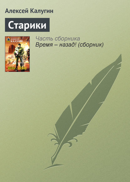 Алексей Калугин — Старики