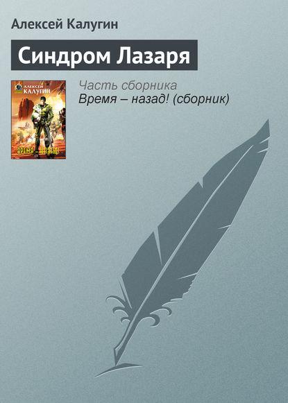 Алексей Калугин — Синдром Лазаря