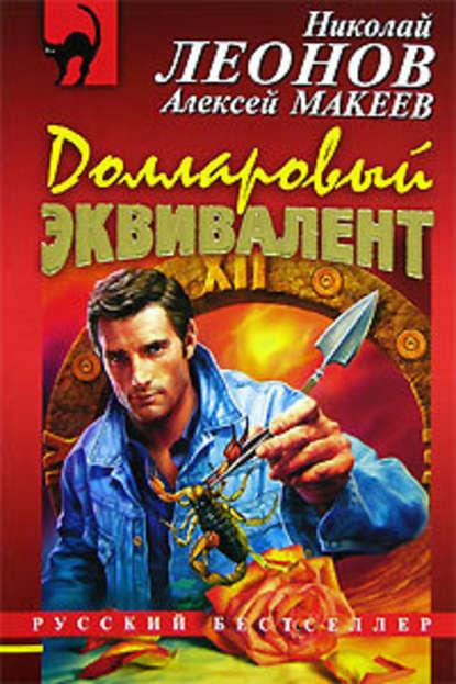 Николай Леонов Аферисты николай леонов красная карточка