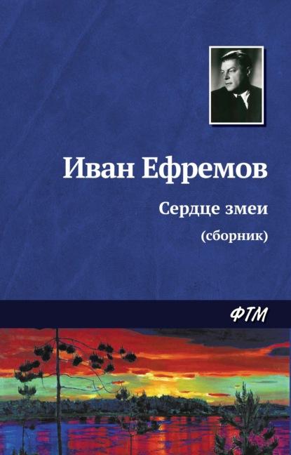 Иван Ефремов Сердце змеи (сборник)
