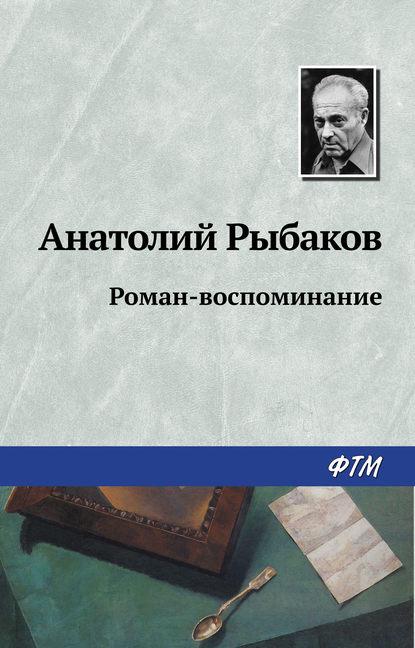Анатолий Рыбаков. Роман-воспоминание