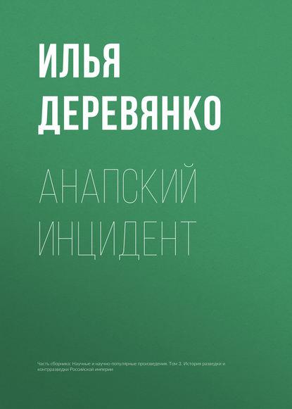 Илья Деревянко Анапский инцидент илья деревянко перемещение