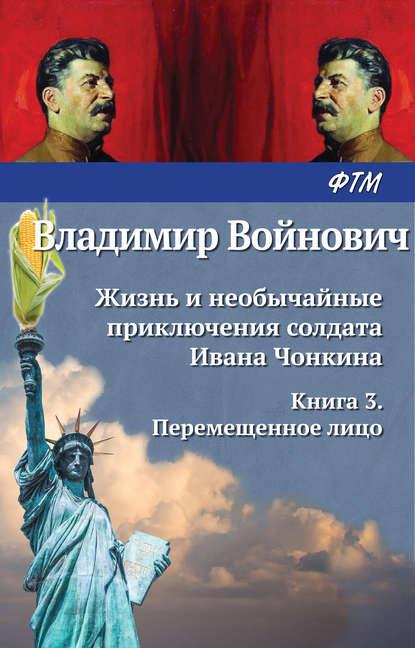 Владимир Войнович — Жизнь и необычайные приключения солдата Ивана Чонкина. Перемещенное лицо