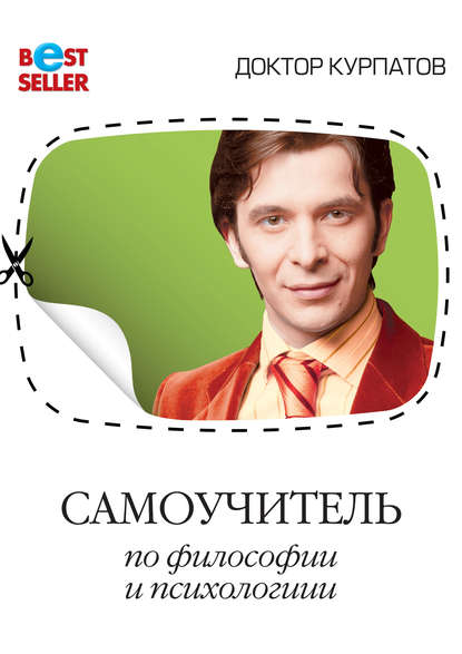 Андрей Курпатов — Самоучитель по философии и психологии
