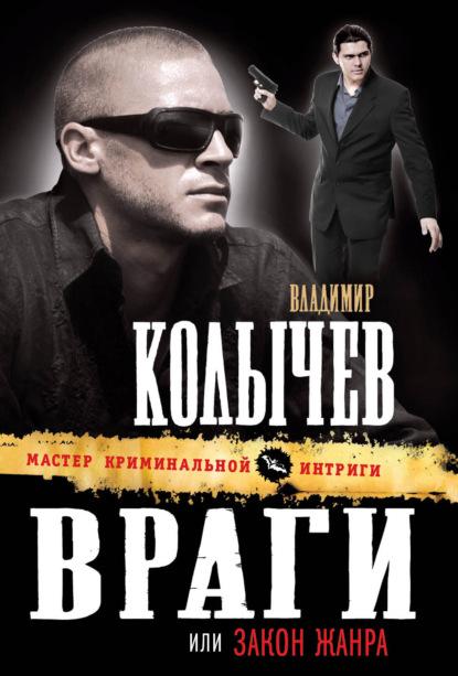 Владимир Колычев - Закон жанра
