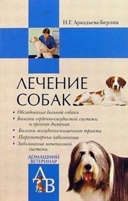 Н. Г. Аркадьева-Берлин — Лечение собак
