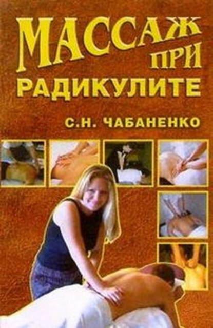 Светлана Чабаненко — Массаж при радикулитах