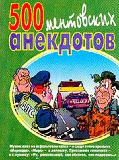 Сборник — 500 ментовских анекдотов
