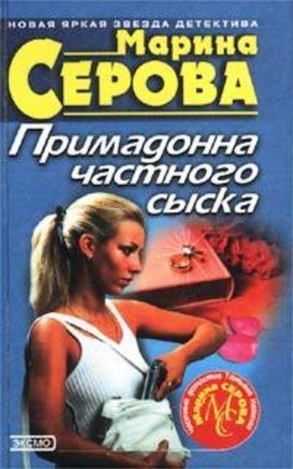 Марина Серова Преступление в двух сериях марина серова в объятиях бодигарда