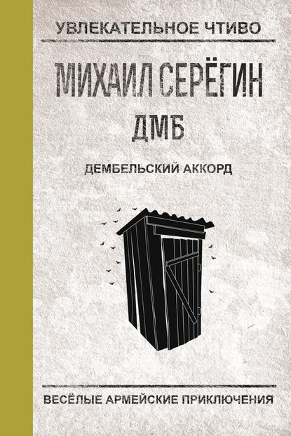 Михаил Серегин — Дембельский аккорд