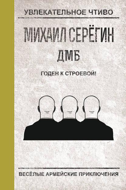 Михаил Серегин — К строевой – годен!