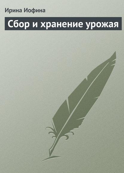 Ирина Иофина — Сбор и хранение урожая