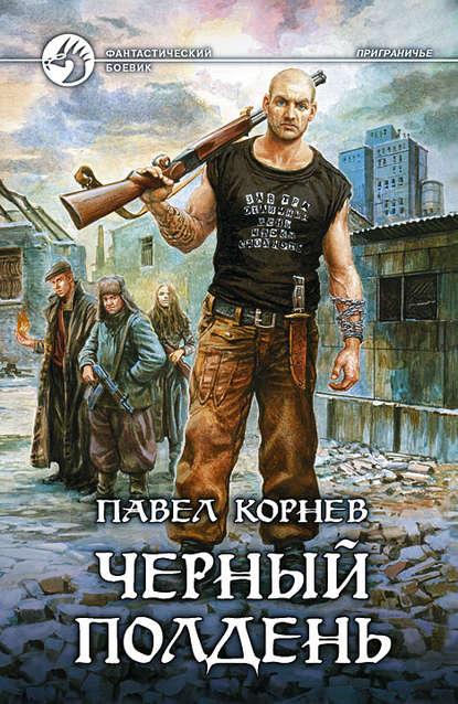 Павел Корнев. Черный полдень