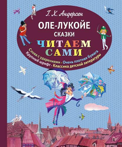 Ганс Христиан Андерсен Оле-Лукойе (сборник)