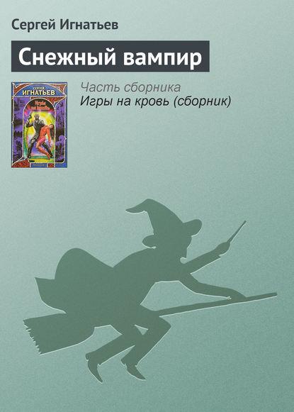 Сергей Игнатьев — Снежный вампир