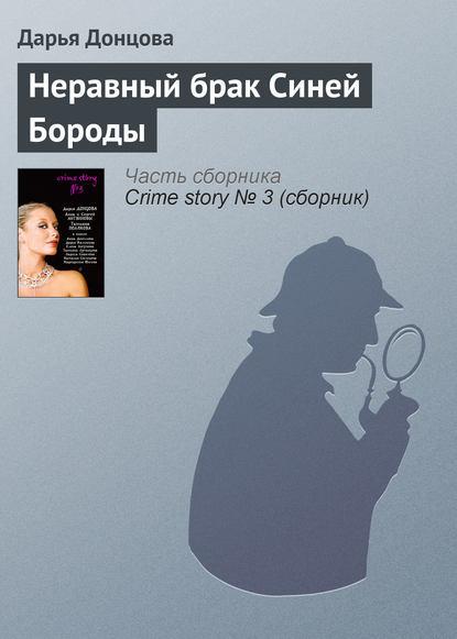 Дарья Донцова — Неравный брак Синей Бороды