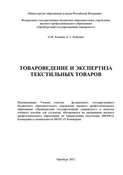 О. М. Калиева Товароведение и экспертиза текстильных товаров о м калиева маркетинг
