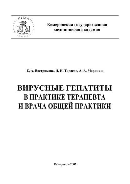 Николай Тарасов Вирусные гепатиты в практике терапевта и врача общей практики canon legria hf r88 черный