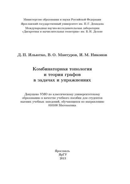 Василий Мантуров Комбинаторная топология и теория графов в задачах и упражнениях омельченко а теория графов