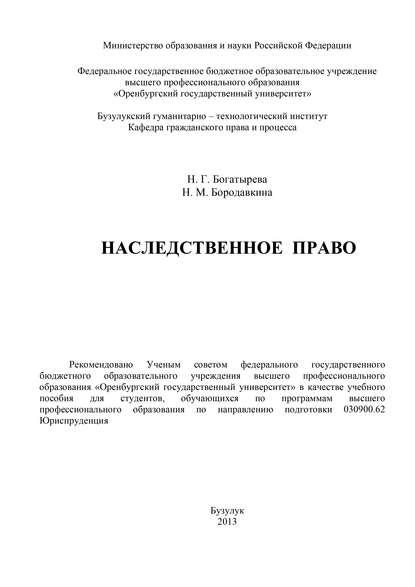 Фото - Н. Г. Богатырева Наследственное право н н косаренко валютное право курс лекций