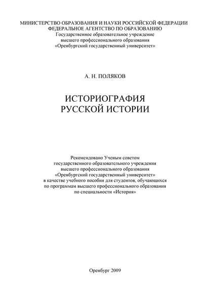 А. Н. Поляков Историография русской истории цена 2017