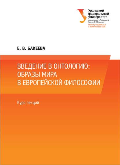 Е. Бакеева Введение в онтологию: образы мира в европейской философии на пути к синтетическому единству в европейской культуры