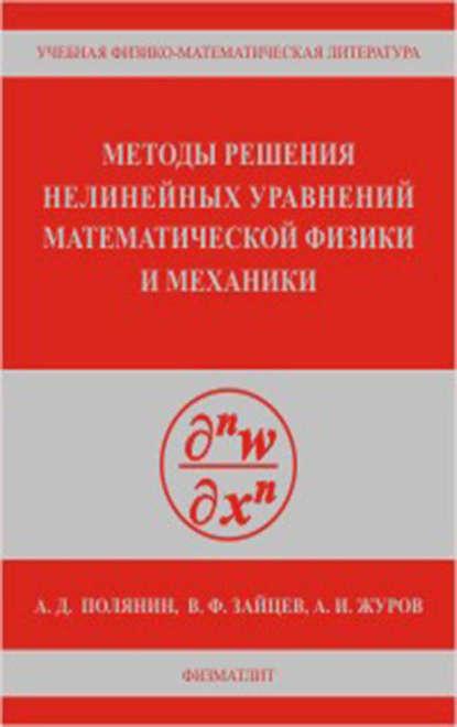 Андрей Полянин Методы решения нелинейных уравнений математической физики и механики кудряшов н методы нелинейной математической физики