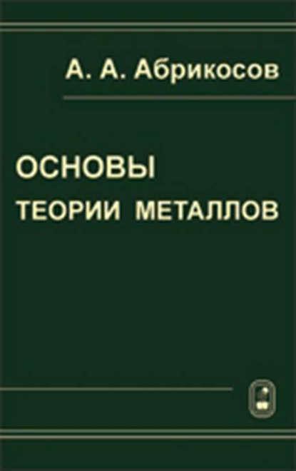 Основы теории металлов фото