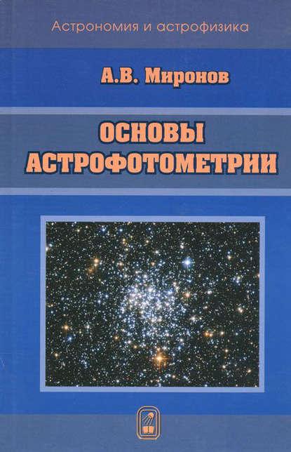 Основы астрофотометрии. Практические основы фотометрии и спектрофотометрии звезд