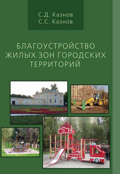 С. Д. Казнов Благоустройство жилых зон городских территорий