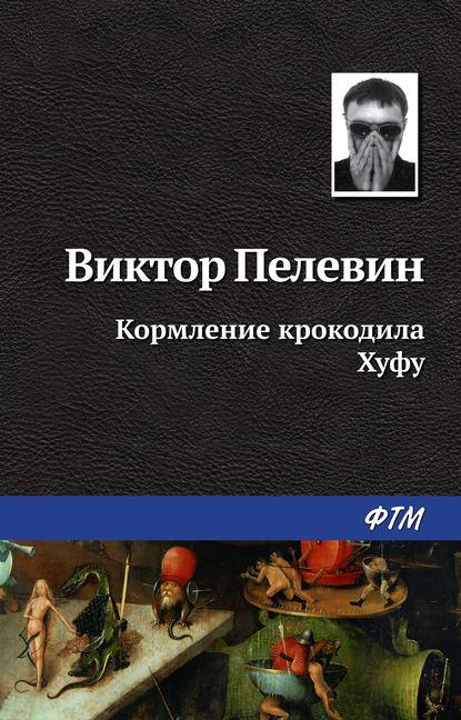 Виктор Пелевин. Кормление крокодила Хуфу