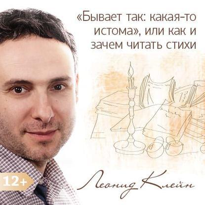 Леонид Клейн «Бывает так: какая-то истома», или как и зачем читать стихи