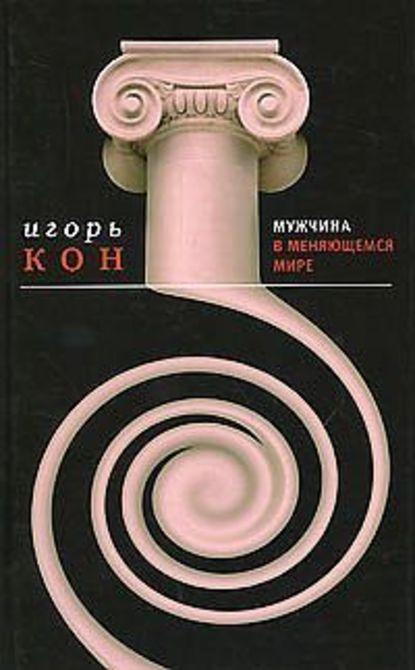 Игорь Кон — Мужчина в меняющемся мире
