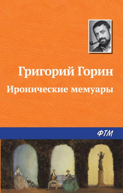 Григорий Горин — Иронические мемуары