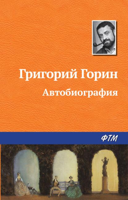 Григорий Горин — Автобиография