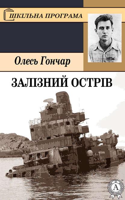 Олесь Гончар - Залізний острів