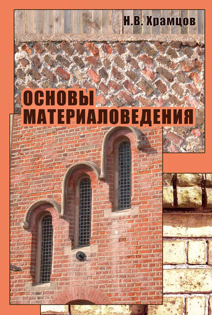 цена на Н. В. Храмцов Основы материаловедения