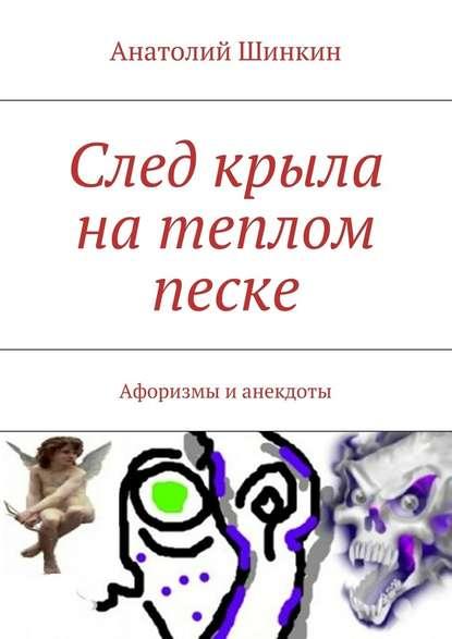 Анатолий Шинкин След крыла натеплом песке анатолий шинкин метеорит неоставляет пепла